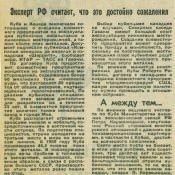 1994-06-29. Российская газета