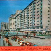 Отель «Сьерра-Маэстро», Гавана