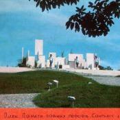 156. Парк памяти Павших героев, Сантьяго-де-Куба
