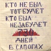 Захаров Владимир, ОСНАЗ ГРУ, 1991-1993, армейский блокнот