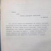 Самодельная книга о Кубе, первая страница.