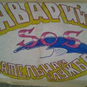 Калька 1. ВМФ, 1981-1984. (1982-1984 СС «Алдан»)