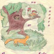 Лист 4. Сергей Исмаилов. Жил в Нарокко, учился в Гаване. На год старше меня.