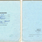 1973-1974. 6 класс. Обложка.