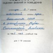 1966-06. Аттестат за 3 класс
