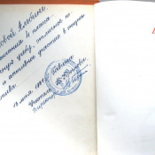 1967-05-13. Книга наградная за подписью директора школы