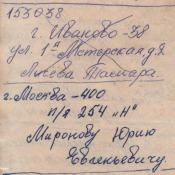1978-1980. Адреса лучших друзей по учебке и Кубе