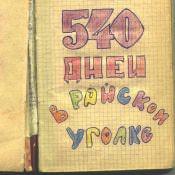 1977-1978. Армейский блокнот. Лист 1
