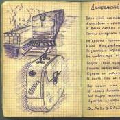 1977-1978. Армейский блокнот. Лист 7