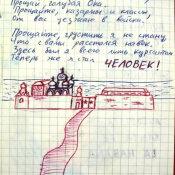 1983-1985. Лист 4