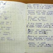 1983-1985. Лист 5