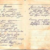 1974-1976. Армейский блокнот, лист 7