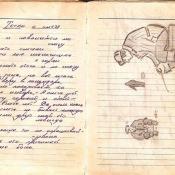 1974-1976. Армейский блокнот, лист 14