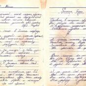 1974-1976. Армейский блокнот, лист 34