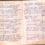1974-1976. Армейский блокнот, лист 55
