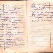 1974-1976. Армейский блокнот, лист 60
