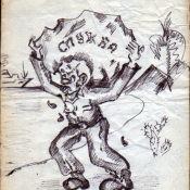 1976. Из армейского блокнота