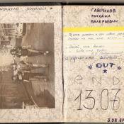 1987-1989 - лист 1