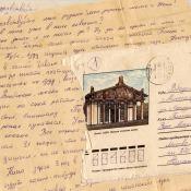 1978-06-12. Письмо домой