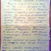 1985-02-25. Письмо домой, лист 1