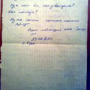1985-02-25. Письмо домой, лист 2