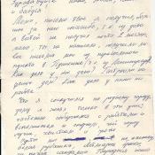1969-06-24. Письмо с Кубы, 1 лист