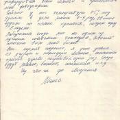 1969-06-24. Письмо с Кубы, 2 лист