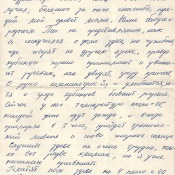 1969-06-29. Письмо с Кубы, 1 лист