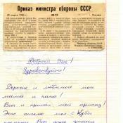 1985-03-28. Письмо. Лист 1