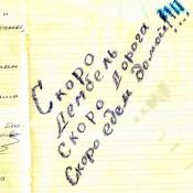 1985-03-28. Письмо. Листы 2-3