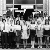 10 «Б»  1976-1977  учебный год