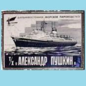 «Александр Пушкин»