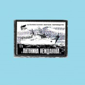 «Антонина Нежданова»