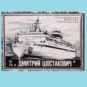 «Дмитрий Шостакович»