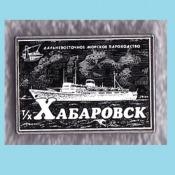 Карибский кризис, «Хабаровск»