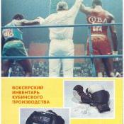 Боксерский инвентарь кубинского производства