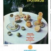 Кубафрутас - цитрусовые Кубы