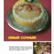 Кубинские грейпфруты