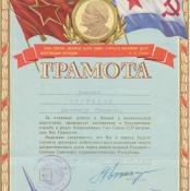Грамота от 1963-02-26
