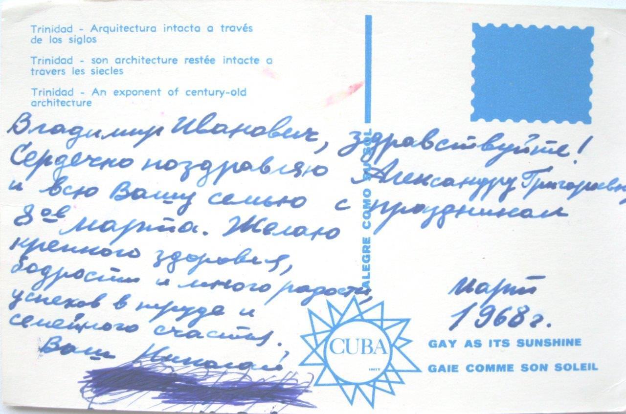 Хрулева (Ситникова) Альбина: Два счастливых года кубинского детства (Новая Деревня, 2-4 классы, 1965-1967)