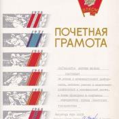 1987-ХХ-ХХ. Почетная грамота. Пунта Горда.