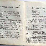 177. Русско-испанский разговорник, страницы 4-5