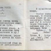 180. Русско-испанский разговорник, страницы 10-11