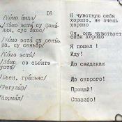 Русско-испанский разговорник, страницы 16-17