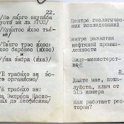 Русско-испанский разговорник, страницы 22-23