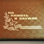 Обложка дембельского альбома. Титул.