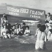 50. Куба, пляж Санта-Мария, встречаем Новый год по Москве: 31.12.1982, 16:00 местного времени = 00:00 московского
