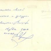 Ярлыков Виктор Николаевич с жителем Кубы у Гаванского Капитолия. Республика Куба, г. Гавана. 1962 г. С дарственной надписью.