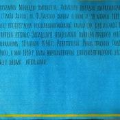 48. Текст 11. Историческая справка, лист 8