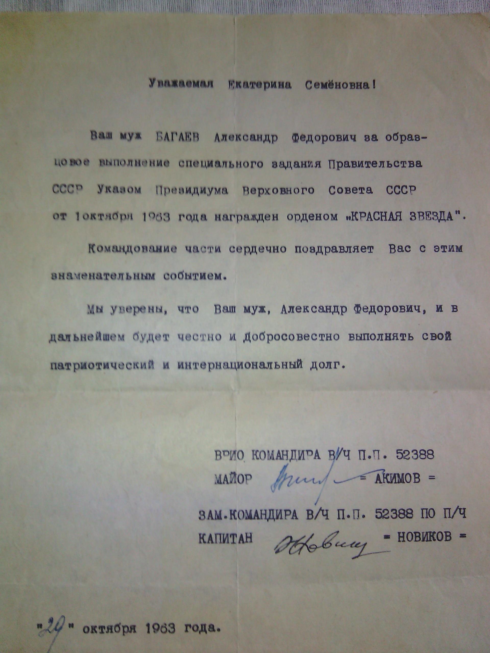 1963-10-29. Письмо о награждении орденом «Красная Звезда».